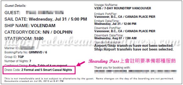 Boarding Pass上會提醒乘客衣著的規定