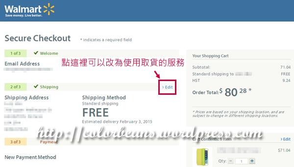 送貨地址可以改為取貨點