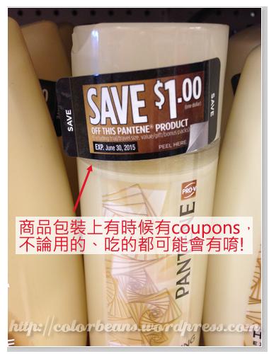 商品包裝上的instant coupon