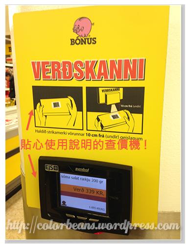Bonus超市內有查價的機器