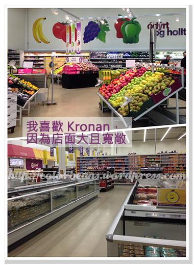 Krónan超市的空間寬敞多了